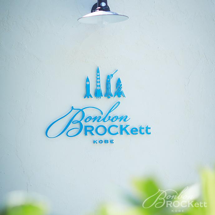 神戸六甲バターサンド専門店 BonbonROCKett(ボンボンロケット)