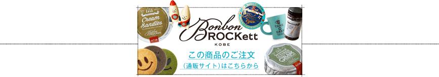 BonbonROCKett通販サイトへ